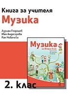 knu-muzika-2-klas-cover-new