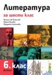 literatura-6-klas_4-1-cover