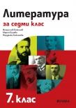 literatura-7-klas-cover-za-pechat-1