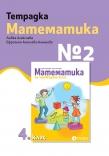 mat4t2