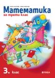 matematika-uchebnik-korica-1