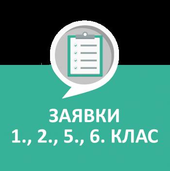 zayavki-1-6