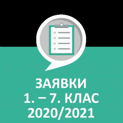 zayavki-1-7-20-21