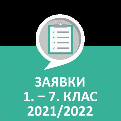 zayavki-1-7-21-22