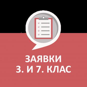 zayavki-3-7